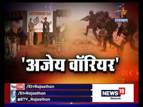 अजेय वॉरियर| The Combined Military Exercise Between India and UK | ETV Rajasthan