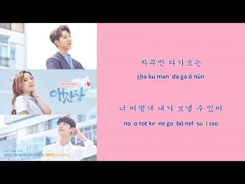 Monday Kiz (먼데이키즈) - Let's Love Again (다시 사랑하자 우리) | Longing Heart OST (Hangul + Pronunciación)