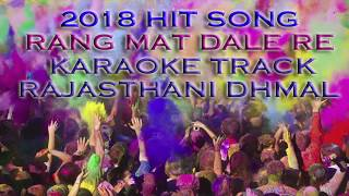 Rajasthani Dhamaal Karaoke
