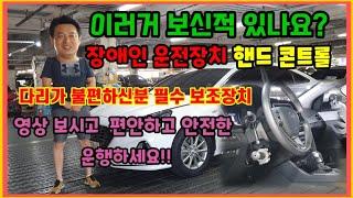장애인운전보조장치 - 핸드콘트롤 장차과정 사용방법 다리…