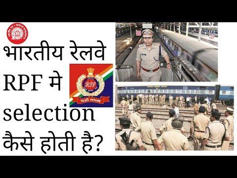 indian railway RPF full selection process/railway protection force selection process