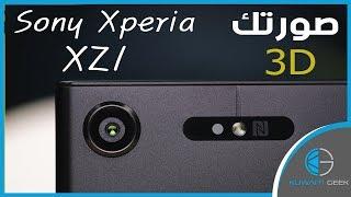معاينة سريعة للسوني اكسبيريا اكس زي 1 | Sony Xperia XZ 1