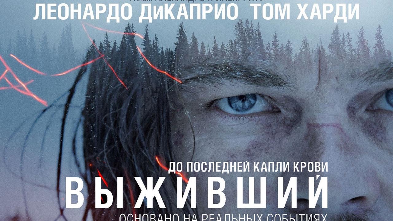 выживший постер на русском этой публикации поделимся