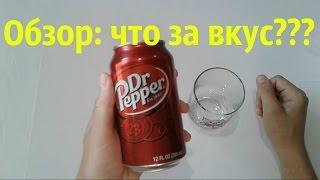 Dr Pepper - ОБЗОР И ДЕГУСТАЦИЯ БРЕНДА!