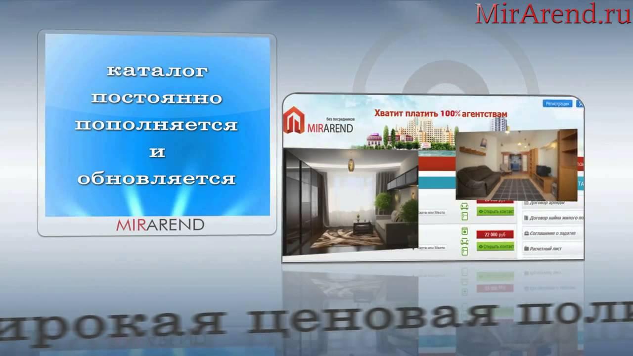 Снять квартиру в Москве без посредников - YouTube