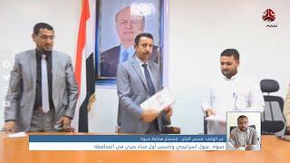 ما أهمية الميناء الجديد الذي سيتم تأسيسة في محافظة شبوة