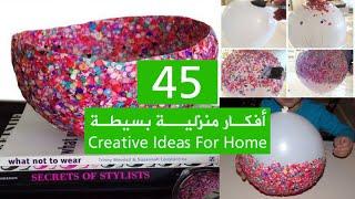 Creative Ideas for Home | افكار ابداعية منزلية بسيطة