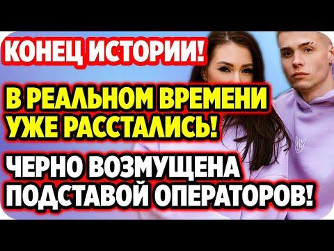 Колесников и Савкина уже расстались! В эфире через неделю. ДОМ 2 НОВОСТИ 24 мая 2020.