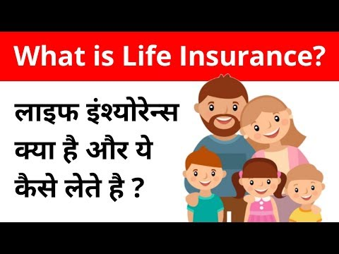 What Is Life Insurance In Hindi || How To Get Life Insurance