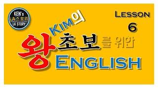 Kim의 '왕초보 English' 6편 …