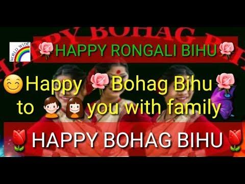 Happy bohag bihu 2018 wisheswhatsapp status videogreetingsmessage happy bohag bihu 2018 wisheswhatsapp status videogreetingsmessagedownload beautiful rongali bihu m4hsunfo