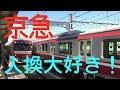 [京急神業入換!]見ていて飽きない!神奈川新町の入換!羽田空港ゆき特急