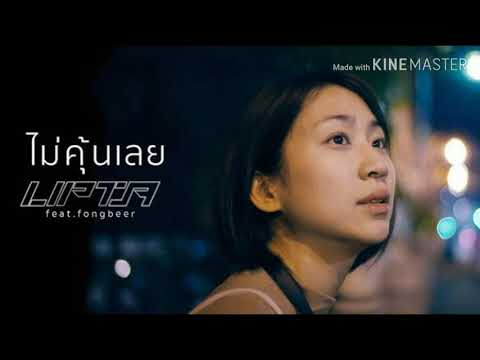 ไม่คุ้นเลย - Lipta Feat. Fongbeer (เนื้อเพลง)