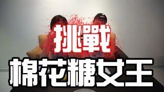【挑战】棉花糖女王 Marshmallow Queen | 超恶心 | 谁是大嘴巴(ft Ivience) | AhMiao Tv