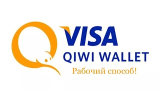 Как вернуть деньги с QIWI, если вас кинули. Часть2