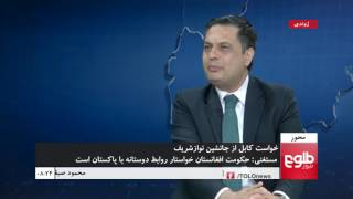 MEHWAR: Kabul Hopes Next Pakistani PM Will Fight Terror