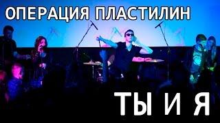Операция пластилин - Ты и Я (Липецк 16.12.2016)