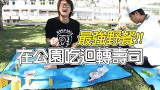 HowFun / 最強野餐!在公園吃迴轉壽司《倒數日記#2》