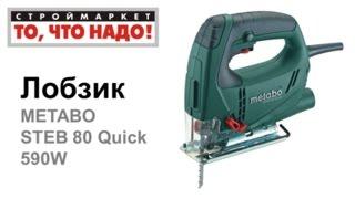 Лобзик STEB 80 Quick METABO - купить электролобзик по дереву, лобзик электрический Москва(, 2015-07-06T16:51:17.000Z)