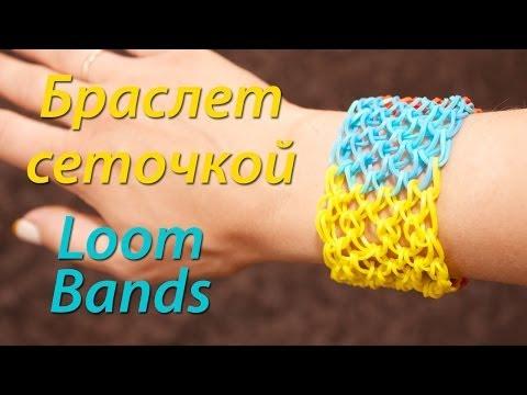 Cмотреть Широкий браслет Rainbow Loom Bands сеточкой (Чешуя дракона) Урок 2 / Loom Bands Bracelet. Lesson 2