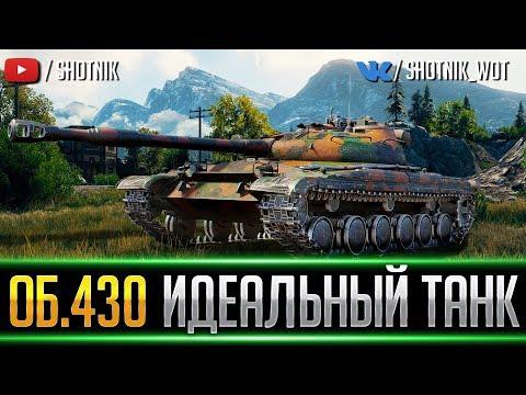 Объект 430- ИДЕАЛЬНЫЙ ТАНК !