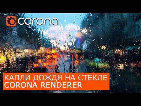 Капли дождя на стекле в Corona Renderer  | 3Ds Max | Капли воды на окне