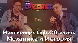 EPICENTER 2017: МИЛЛИОНЕР С LIGHTOFHEAVEN [МЕХАНИКА И ИСТОРИЯ]