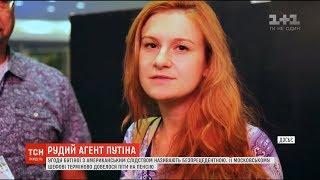 Шпигунський ляпас: як рудоволосій агентці Кремля майже вдалося дістатися до Трампа