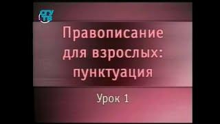 Русский язык. Урок 1. Принципы русской пунктуации. Типы знаков препинания