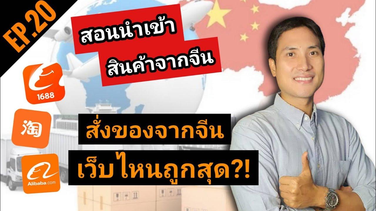 EP.21 อยากสั่งสินค้าจากจีนเว็บไหนถูกที่สุด? เหมาะกับนำมาขายต่อในไทย l Taobao 1688 Alibaba Aliexpress