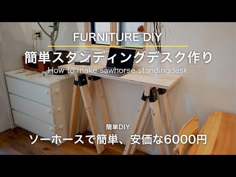 【DIY】ソーホースで6000円の簡単スタンディングデスクを作る