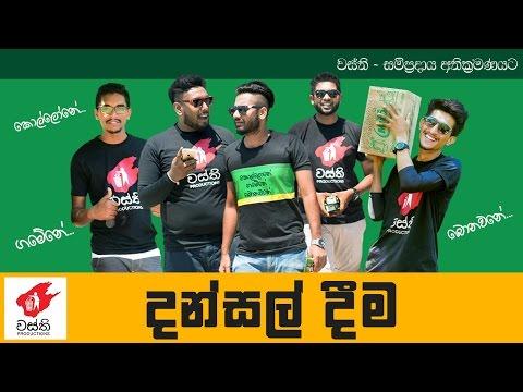 Dansal Dima-  Wasthi Productions thumbnail