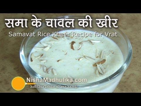 Samavat Rice Kheer Recipe | Samo Rice Kheer Recipe
