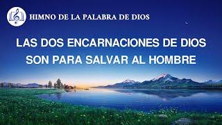 Canción cristiana | Las dos encarnaciones de Dios son para salvar al hombre