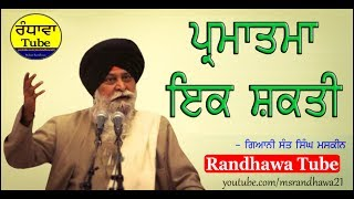 Video Parmatma Ik Shakti | Gyani Sant Singh Maskeen | Randhawa Tube download MP3, 3GP, MP4, WEBM, AVI, FLV Agustus 2018