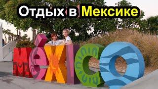 Отпуск в Мексике - клип