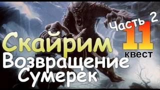 TES V SKYRIM Квест 11 Возвращение Сумерек Ч.2
