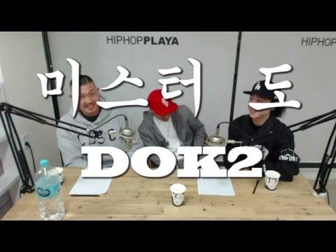 힙플라디오! [황치와넉치] 넉살 & 던밀스 제13화 미스터도1부 #DOK2 #도끼