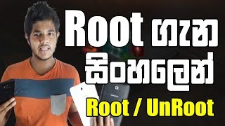 Root / Unroot Explained in Sinhala