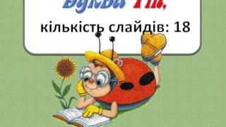 Навчання грамоти ( читання) в 1 класі за  Вашуленко М.С., Вашуленко О.В. , Київ,