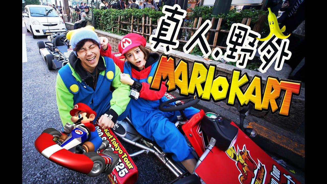 【身恆花錢去旅行】真人瑪利奧賽車! REAL MARIO KART {ENG SUB) - YouTube