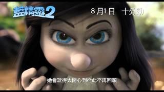 [電影預告2] 《藍精靈2》(The Smurfs 2) 8月1日 十分勁