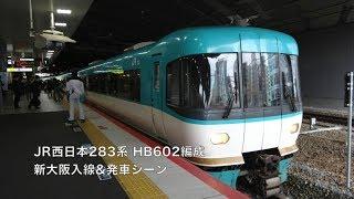 JR西日本283系 HB602編成 (特急くろしお16号新大阪行き) 新大阪入線&発車シーン