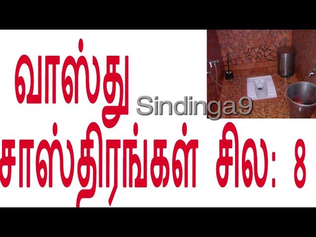 வாஸ்து சாஸ்திரம்: 8 Some important vastu sastras: 8