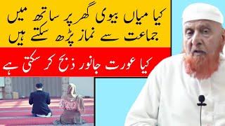 Mard Aur Aurat Ghar Par Jamat Kar Ke Namaz Padh Sakte | Maulana Makki AL Hijazi | Islamic Views |