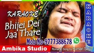 Bhijei dei ja thare odia karaoke song track