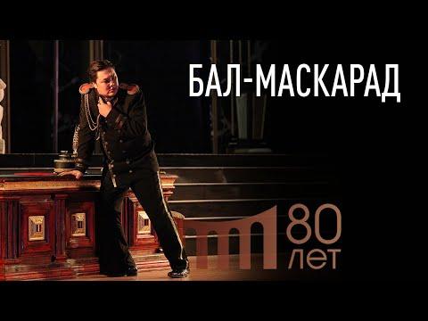 Бал-маскарад (3/3) - М. Пирогов, Ариунбаатар Г., Батчимэг С. / БГАТОиБ