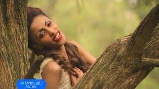 Hanna Alemayehu - Difer Libe ድፈር ልቤ (Amharic)