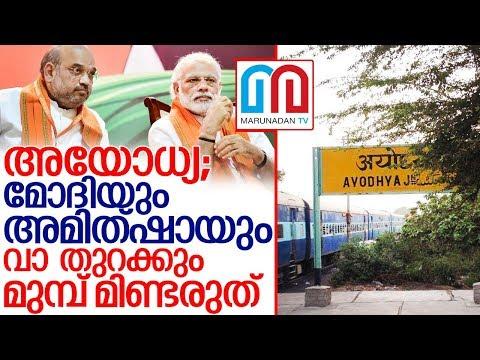 അയോധ്യ: പെരുമാറ്റചട്ടവുമായി ബിജെപി I Bjp government