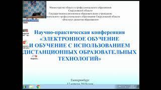 Всероссийская НПК «Электронное обучение и обучение с использованием ДОТ»